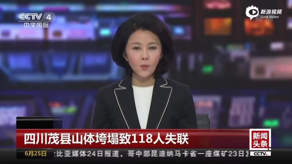 四川茂县山体滑坡118名失联人员名单公布