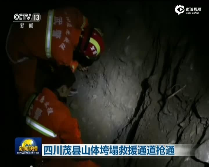 四川茂县山体垮塌救援通道抢通