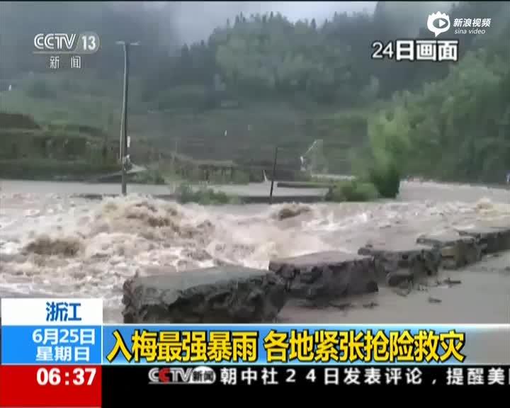 浙江:入梅最强横雨  各地重要抢险救灾
