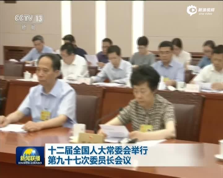 十二届天下人大常委会举行第九十七次委员长集会