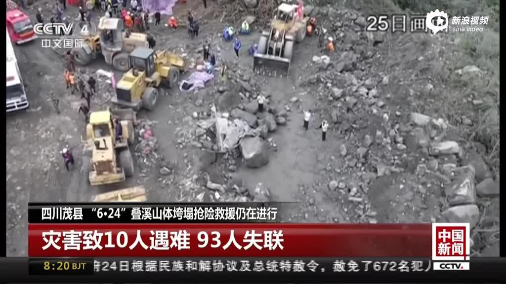 茂县山体垮塌累计发明10名罹难者尸体 93人掉联