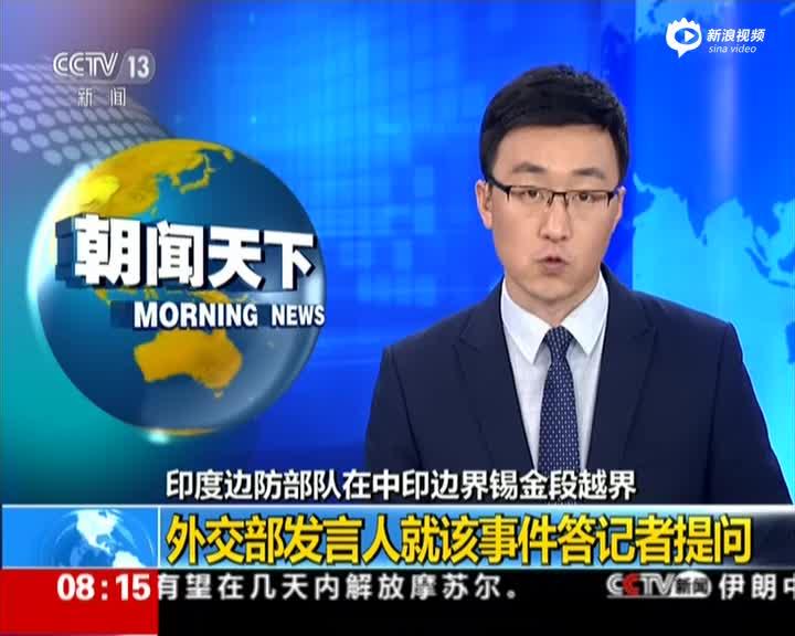 外交部:印应立即撤越界部队