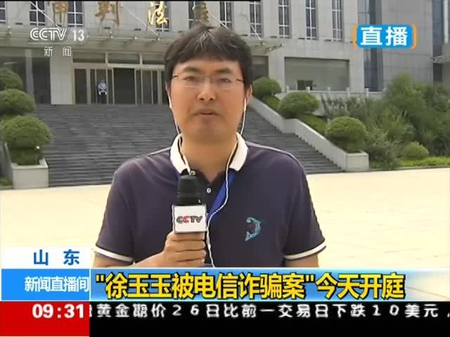 徐玉玉被电信诈骗案开庭 部分高校学生受邀旁听