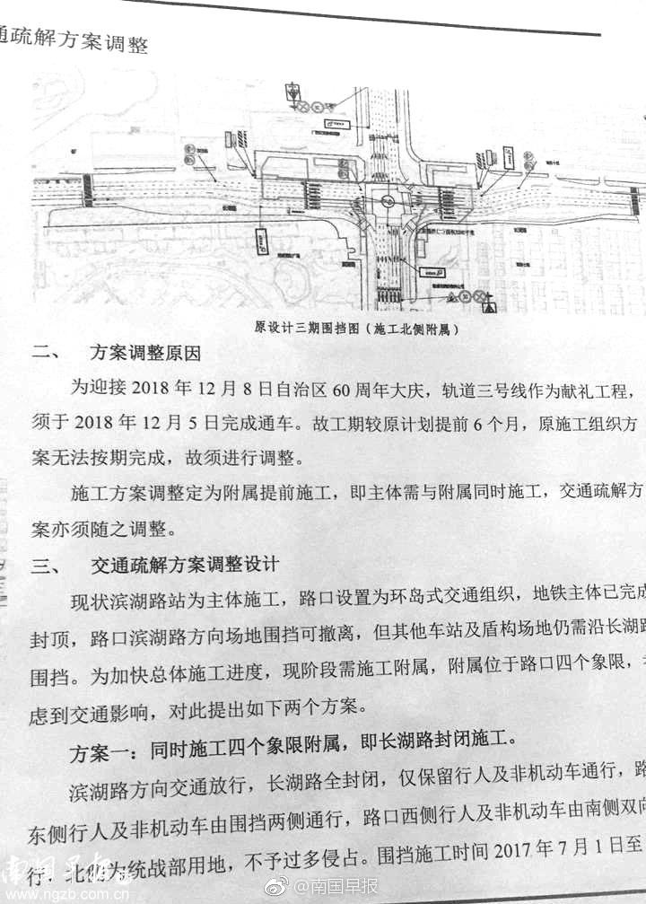 传南宁地铁三号线提前半年完工 真相来了!