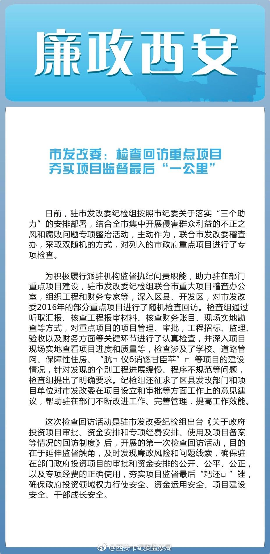 """西安发改委:检查回访重点项目 夯实项目监督最后""""一公里"""""""