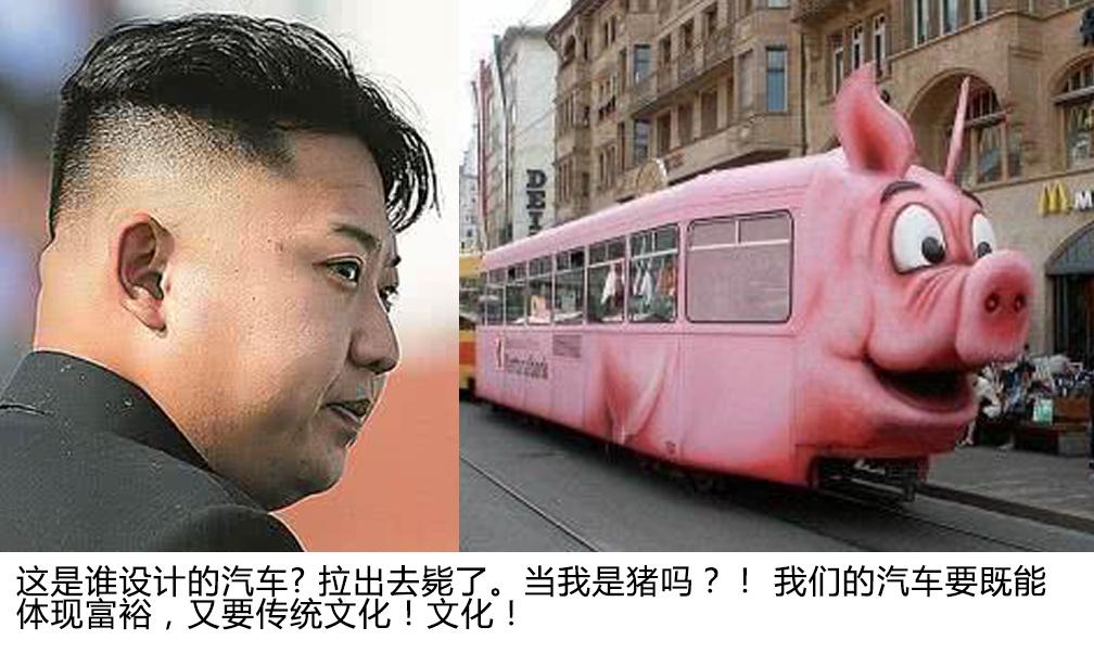 如果朝鲜人设计汽车,会是什么样子的?