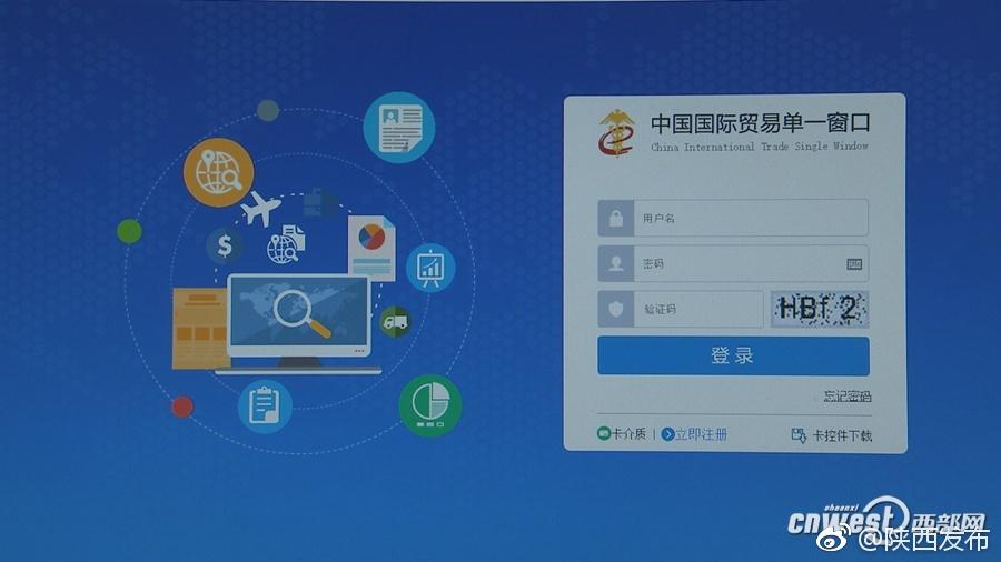 中国(陕西)国际贸易单一窗口试点成功