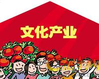 2017宁波文化产业与金融资本对接会签约金额达5亿元