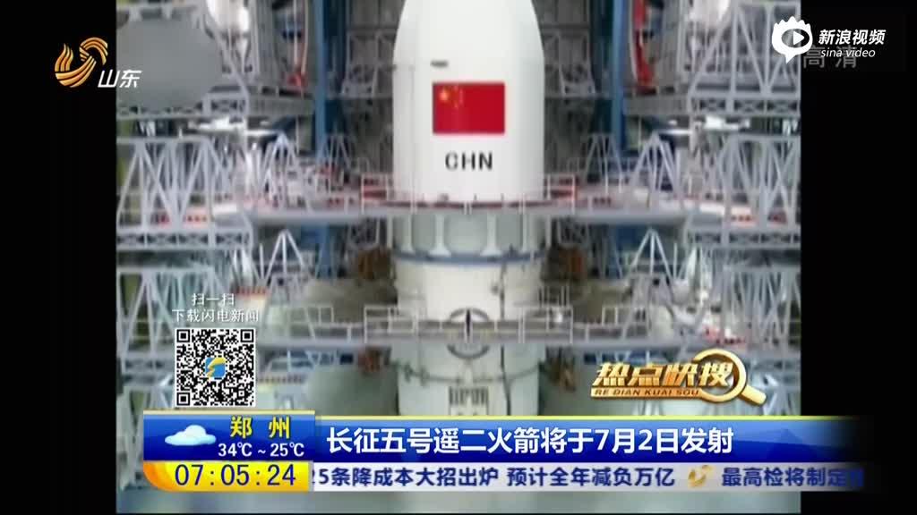 长征五号遥二火箭将于7月2日发射