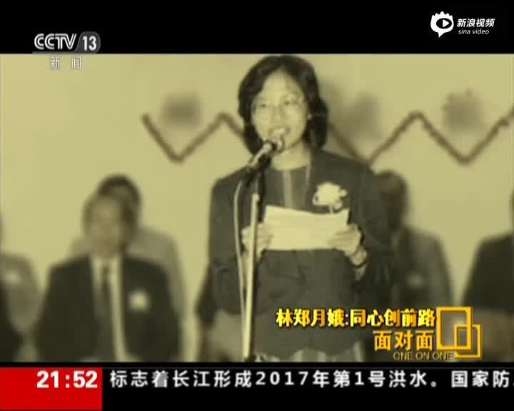 林郑月娥接受央视专访
