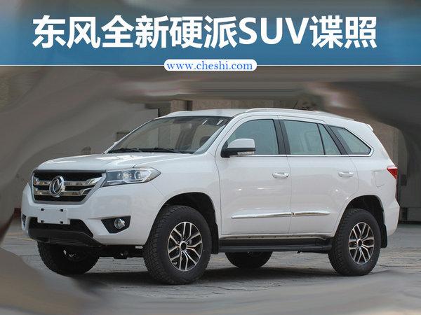 东风全新硬派SUV谍照曝光 搭1.9T柴油发动机高清图片