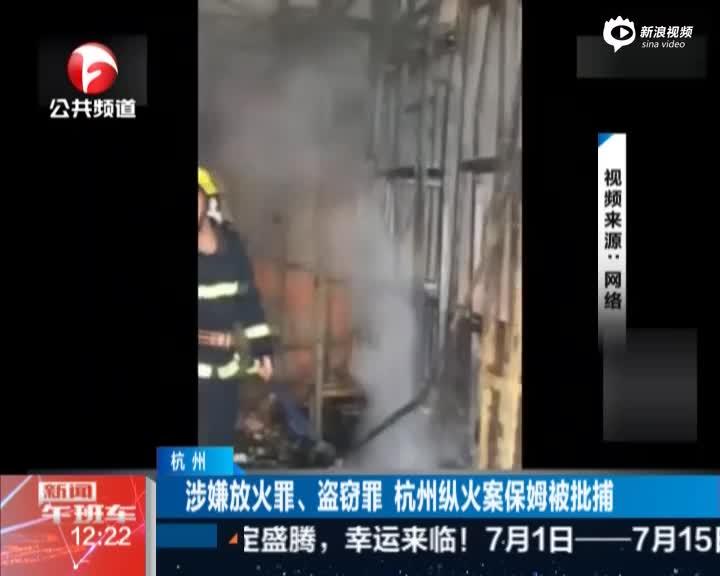 杭州豪宅放火保姆被批捕