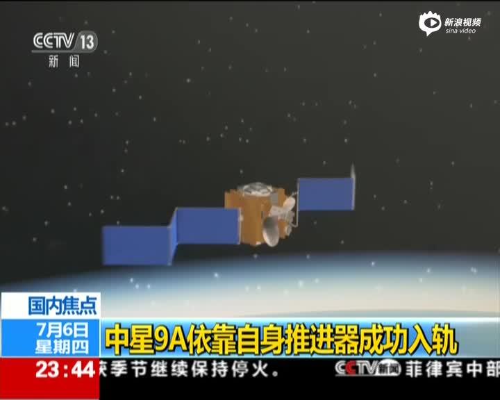 中星9A依靠自身推进器成功入轨