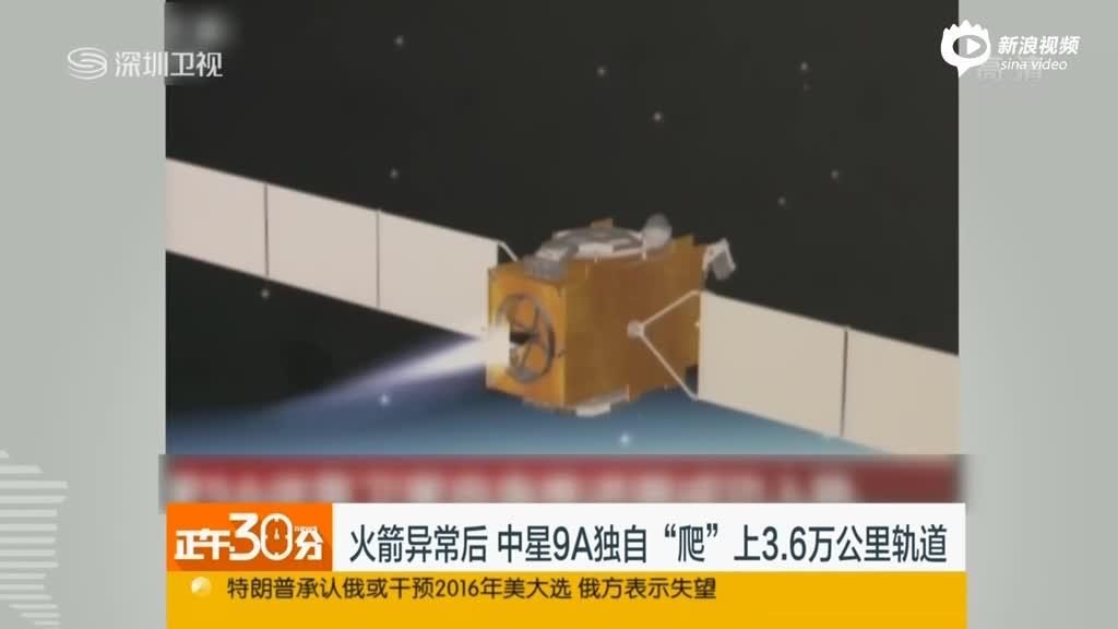 """火箭异样后  中星9A单独""""爬""""上3.6万公里轨道"""