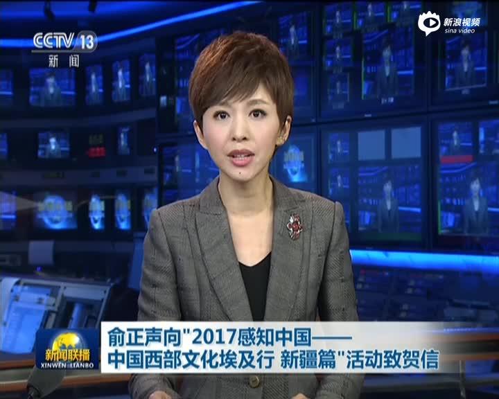 俞正声向中国西部文明埃及行运动致贺信