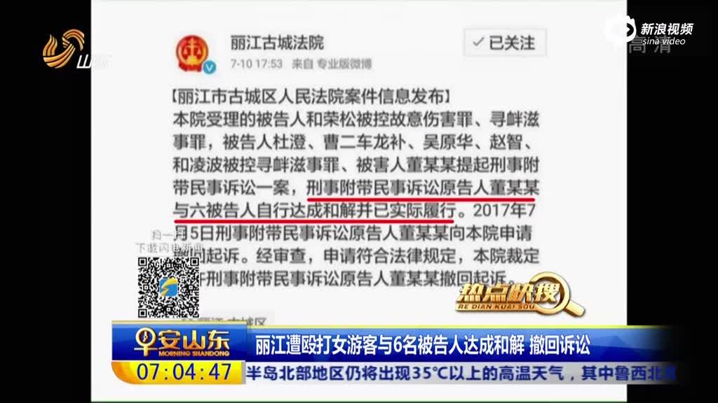 丽江遭殴打女游客