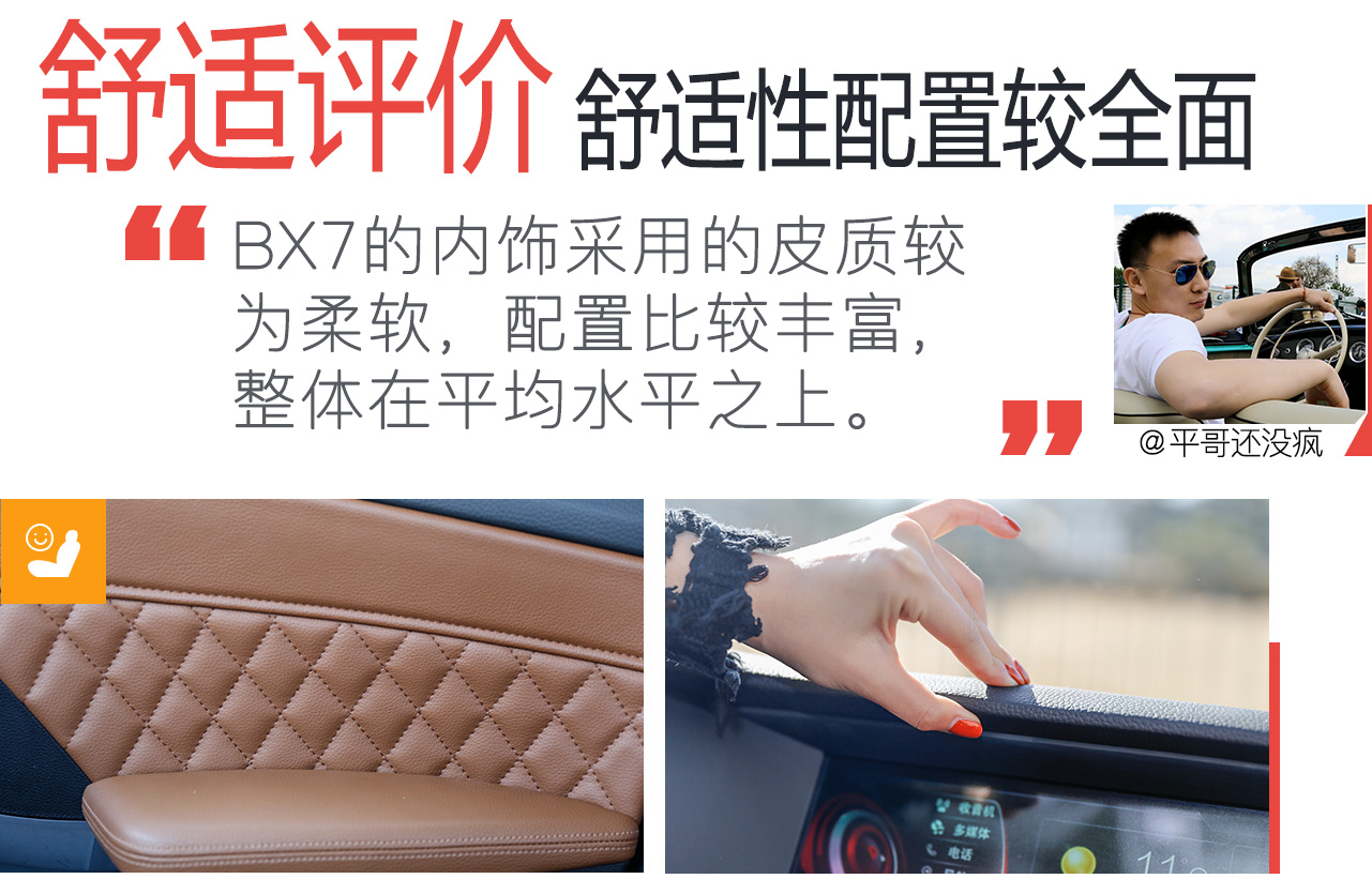 宝沃BX7购车完全指南