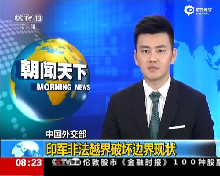 中国外交部:印军非法越界破坏边界现状