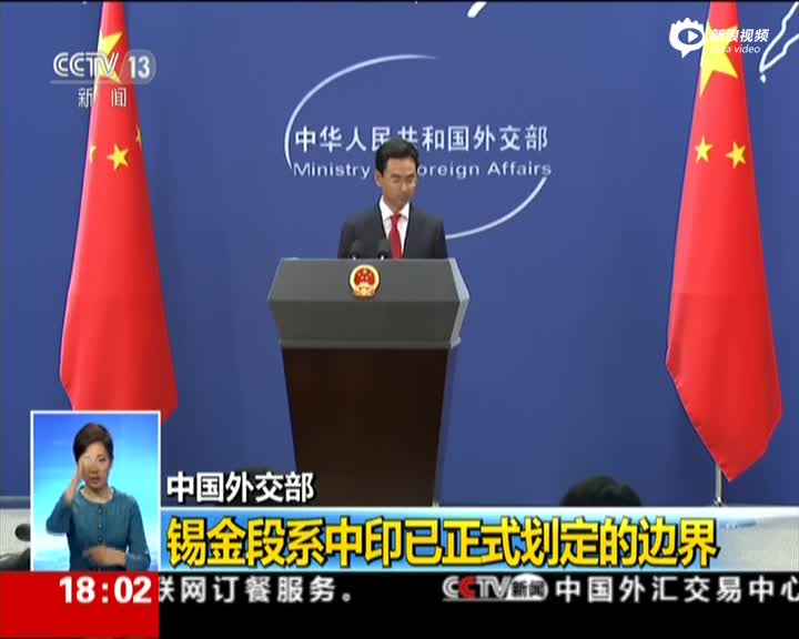 中国外交部:锡金段系中印已正式划定的边界