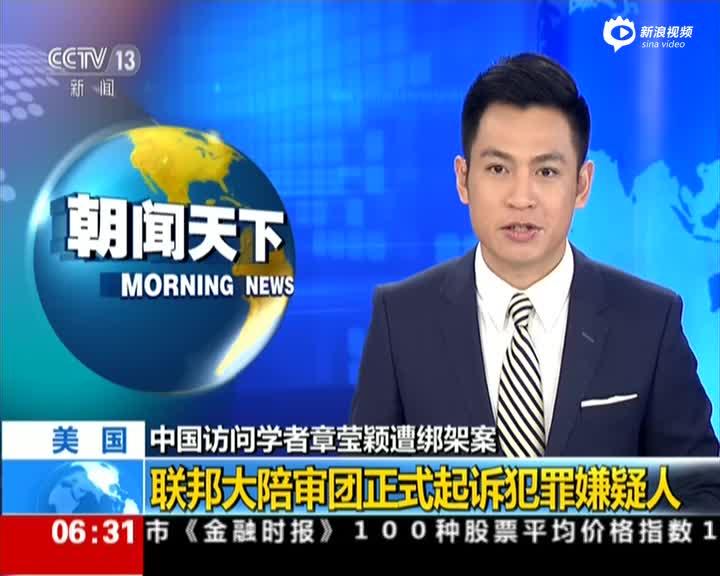 美国:中国访问学者章莹颖遭绑架案——联邦大陪审团正式起诉犯罪嫌疑人