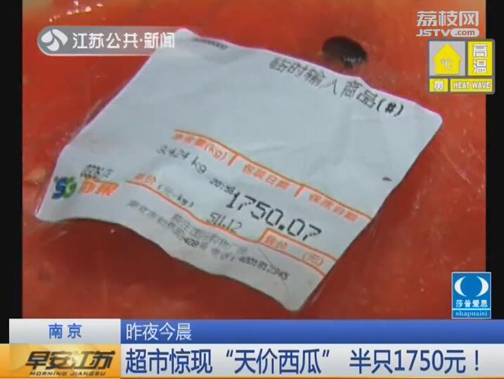 """南京超市惊现""""天价西瓜"""" 半只1750元!"""
