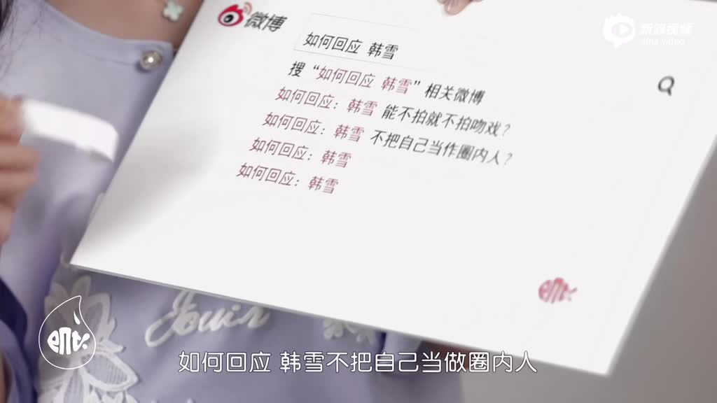 韩雪乐鱼手撕热搜 给陈伟霆学习热情打90分!