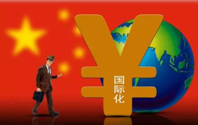 中国必须尽快建立人民币国际化路线图