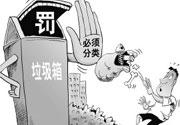 江苏为生活垃圾处理立法 推行收费制度