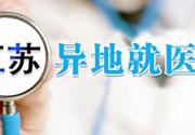 江苏发布异地就医报销指南:零售药店不能刷卡