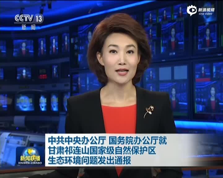 中共中央办公厅 国务院办公厅就甘肃祁连山国家级自然保护区生态环境问题发出通报