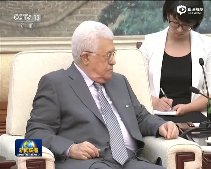 张德江会面巴勒斯坦国总统
