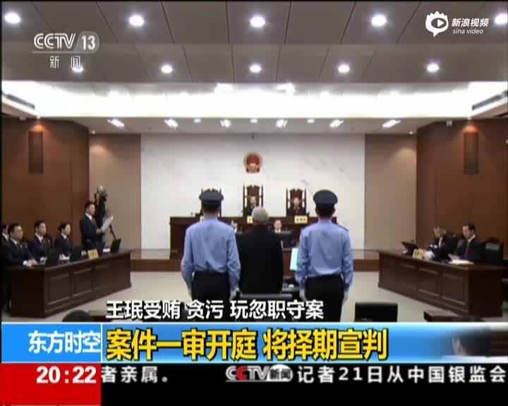 王珉行贿 贪污 玩忽职守案:案件一审开庭  将择期宣判