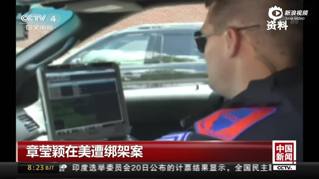 章莹颖在美遭绑架案:嫌疑人口第三次出庭仍不认罪