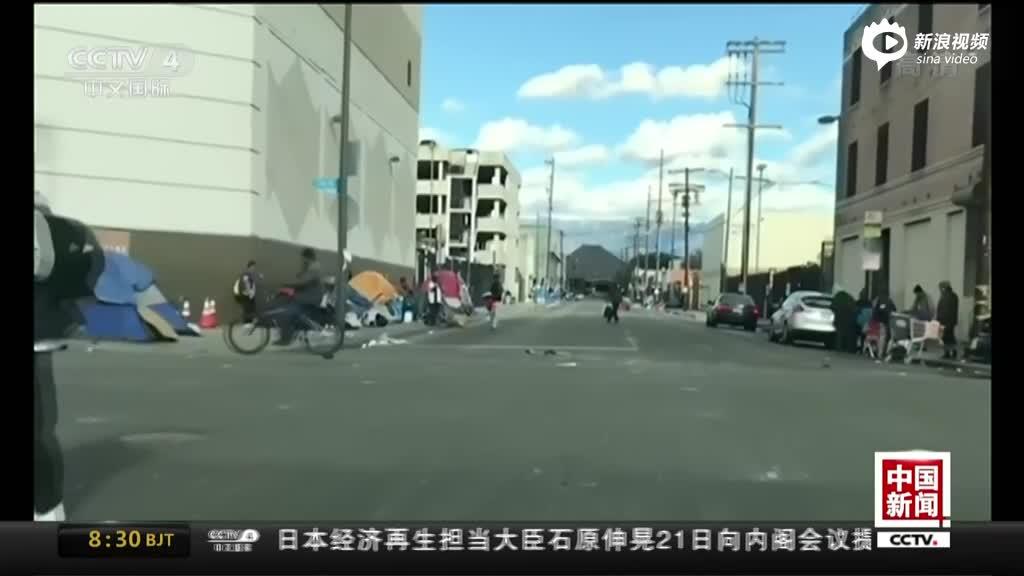 海内保险变乱频发  国人怎样应答:美国洛杉矶误入穷街  中国旅客惨遭殴打