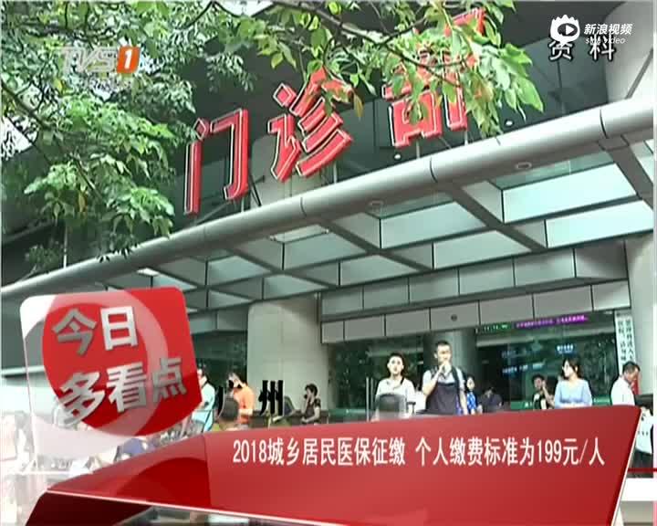 广州:2018城乡居民医保征缴 个人缴费标准为199元/人-滚动