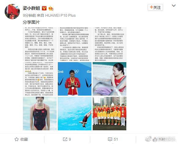 跳水奥运冠军何姿宣布退役 自曝怀孕今年升级当妈