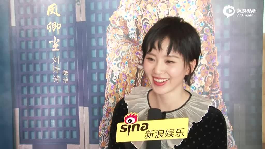 [星FUN]专访刘诗诗 唐人三宝好似一家人