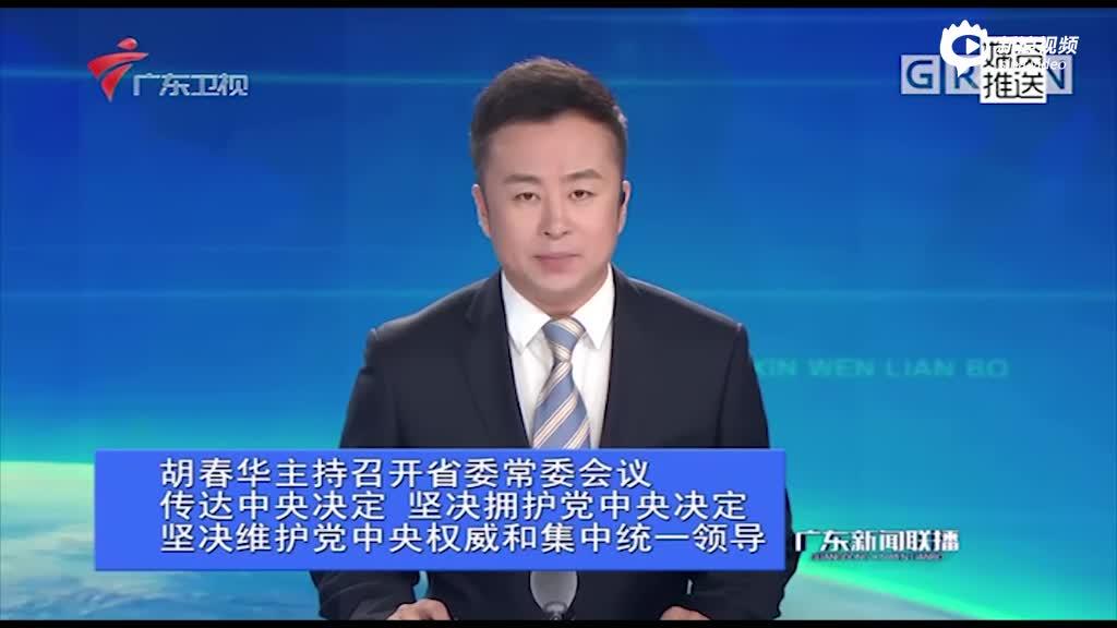 广东省委:坚决拥护中央对孙政才立案审查决定