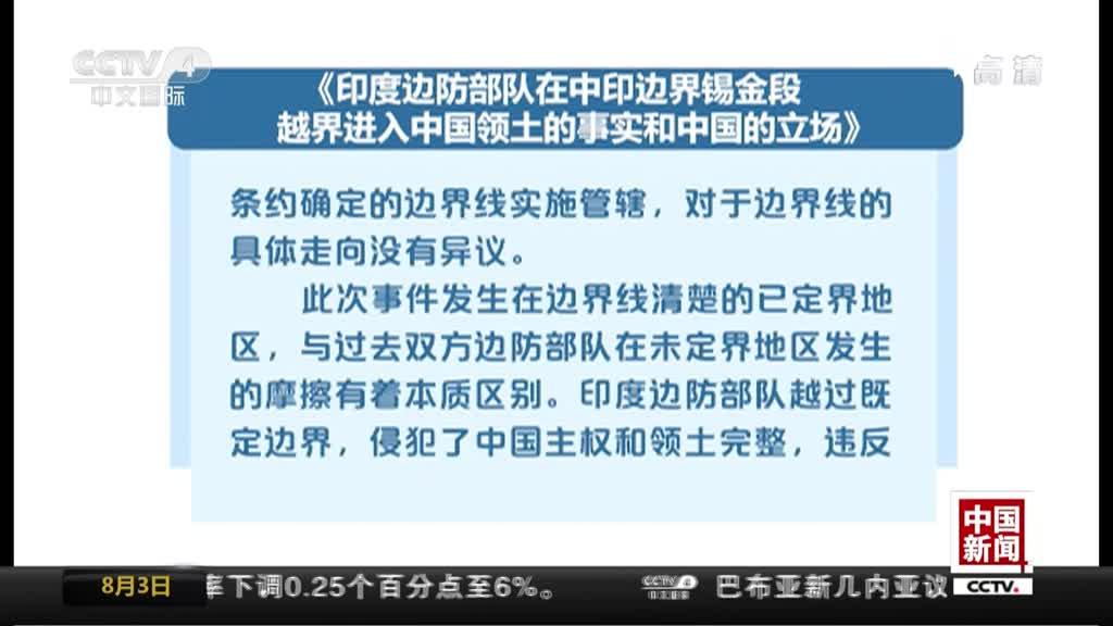 中外洋交部就印军越界进入中国国土标明态度