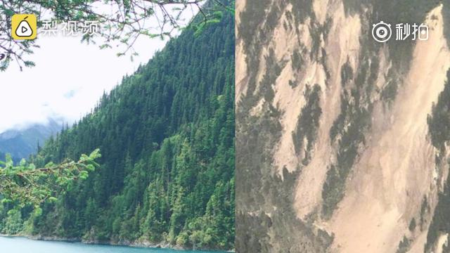 九寨沟地震前后对比