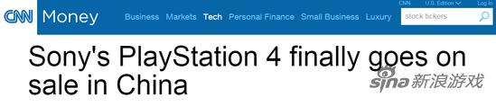 "CNN用""索尼PS4终于在中国开售""为题"