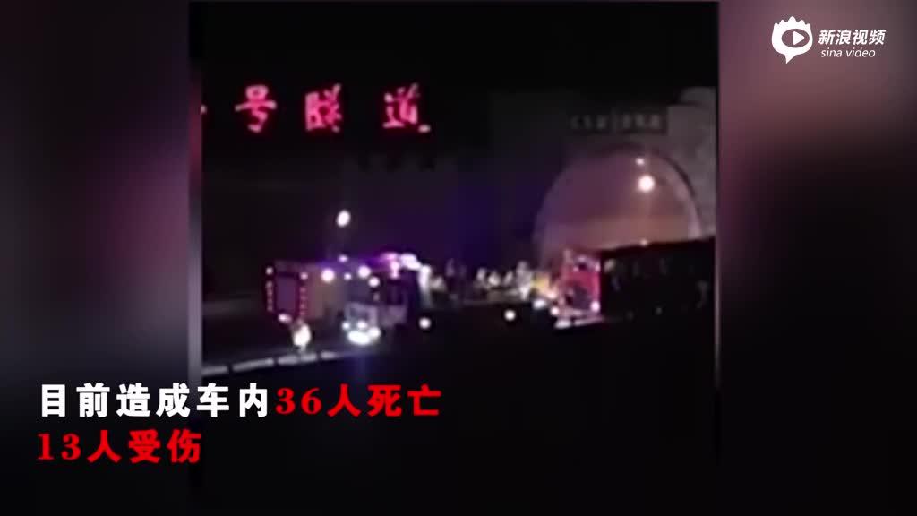 西汉高速产生交通事变致36逝世