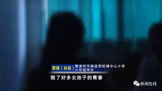心酸!贵港男老师猥亵女童 女老师勇敢报警却被迫离职