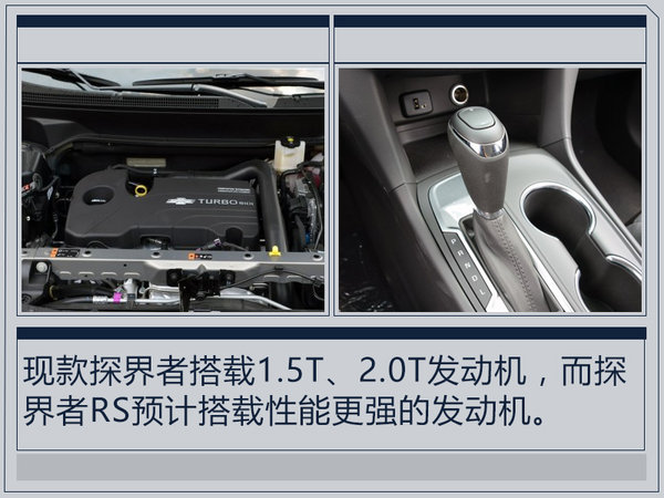 大量熏黑处理 雪佛兰探界者RS 8月25日上市