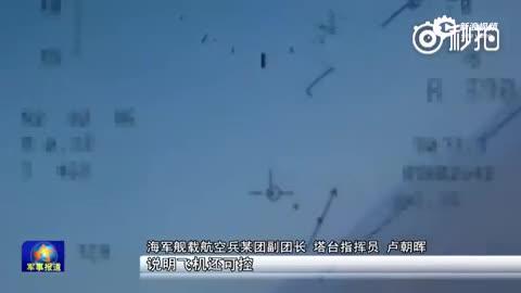 歼-15空中撞鸟!航行员冷静驾机带火着陆!