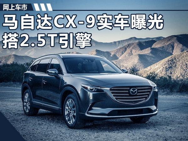 马自达大七座SUV-CX-9实车曝光 搭2.5T引擎-图1