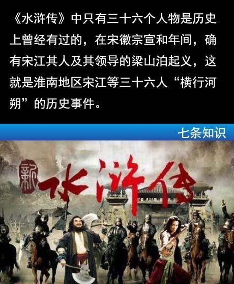 水浒传的历史:天罡英雄基本都有原型