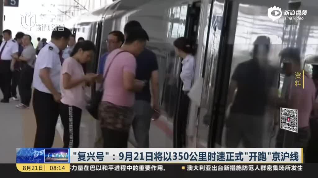 高铁提速京沪仅需4个半小时