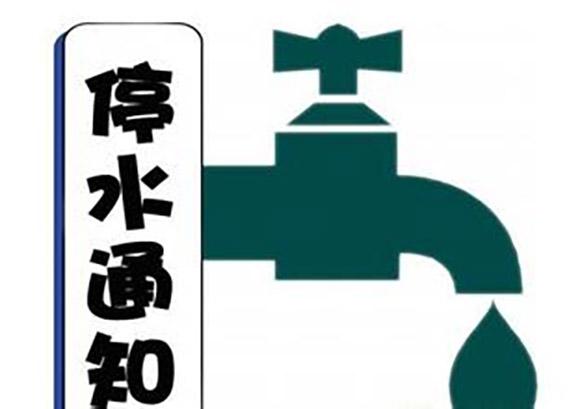 渝北部分片区25日将停水6小时 请提前做好储水准备