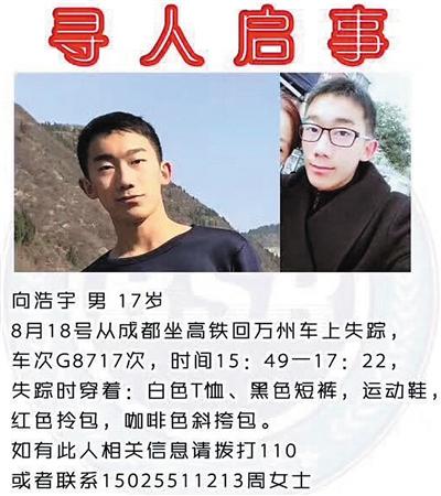 从成都坐高铁回万州 重庆17岁男生途中失踪